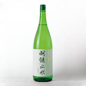 明鏡止水 特別本醸造